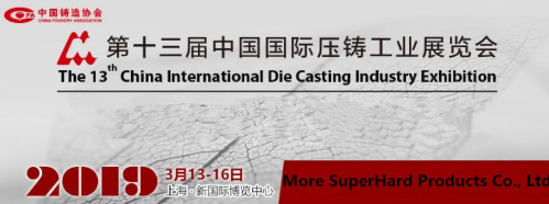The 13th International Die Casting Industry Exhibition
